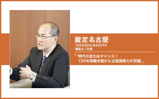 Photo by Rui Yasue ■PROFILE 1961年11月4日生まれ、東京都出身。84年3月に慶応義塾大学経済学部を卒業、同年三菱商事に入社し、管理・財務畑を担当。豪州駐在時に従兄弟にあたる瀧鈞一郎・前瀧定名古屋社長の急逝に伴い、2000年4月に瀧定(現瀧定名古屋)に入社、02年8月社長就任。父は故瀧季夫・元瀧定名古屋会長兼社長。趣味は山登りとスキューバダイビング