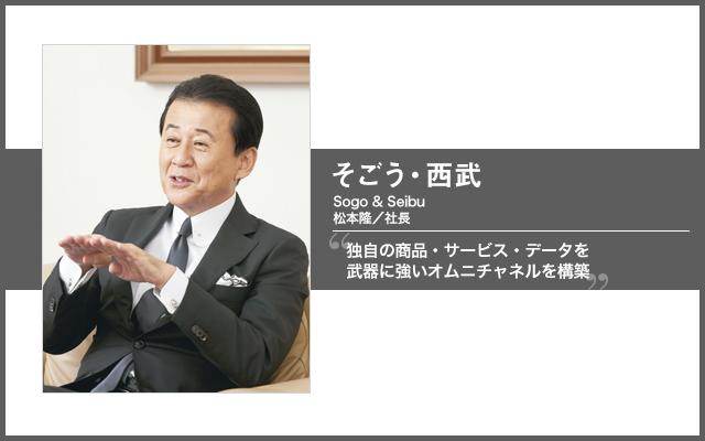 Photo by Ryoichi Inoue PROFILE:1952年6月26日生まれ、東京都出身。75年に西武百貨店(当時)に入社。商品部や営業企画などを歩み、93年に広報室長、川崎店や船橋店の店長や、人事部長、情報システム部長、販売計画部長などを歴任。2008年から西武池袋本店の構造改善を手掛ける。09年から執行役員商品部長。11年に取締役専務執行役員、13年3月に社長に就任。同年5月にセブン&アイ ホールディングスの取締役に