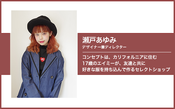 瀬戸あゆみ「エイミー・インザ・バッティーガール」デザイナー兼ディレクター。雑誌「ジッパー」でモデルとして活躍している。
