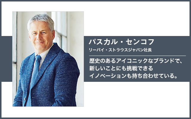 PROFILE:15年間に渡り、アジアを拠点とするシャルジュールグループでゼネラルマネジャーを務め、2008年ザ・ウールマーク・カンパニー日本支社のゼネラルマネジャーに就任。その後、10年にベネトンジャパン社長兼ベネトン・コリア=エグゼクティブ・ディレクター、14年12月からリーバイ・ストラウスジャパン社長に就任