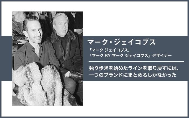 Photo By Fairchild Archives マーク・ジェイコブス(左)と、マークの学生時代からのビジネスパートナーであるロバート・ダフィー。「マーク BY マーク ジェイコブス」の2015-16年秋冬コレクションにて。セバスチャン・スール新CEOの就任により、ダフィーは経営の一線から退く