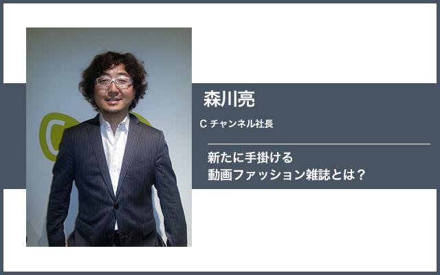 PROFILE:1967年1月13日、神奈川県生まれ。筑波大学を卒業し、89年日本テレビに入社。99年青山学院大学大学院国際政治経済学科修士課程(MBA)修了、2000年ソニー入社、03年LINEの前身であるハンゲームジャパン入社、翌年取締役、06年副社長を経て、07年に社長に就任。15年3月に退任し、顧問に。4月にCチャンネルを立ち上げ社長に就任