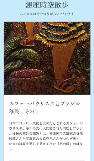 """""""フルコース""""にあたる「銀座時空散歩」ページ"""