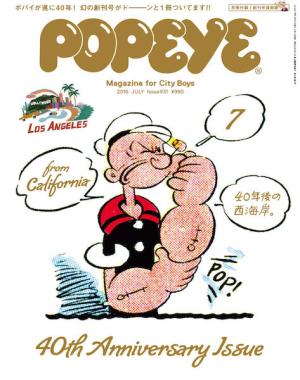 木下編集長の就任以来初めてというポパイが表紙をかざる「ポパイ」7月号