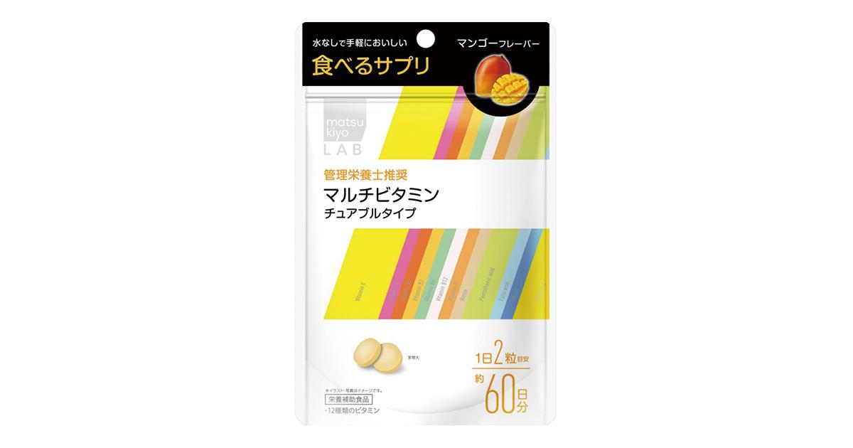 「matsukiyo LAB」から発売した、水なしで飲めるサプリ「食べるサプリ」(全6種)