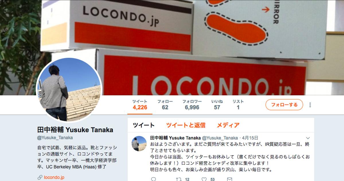 社長 twitter ロコンド