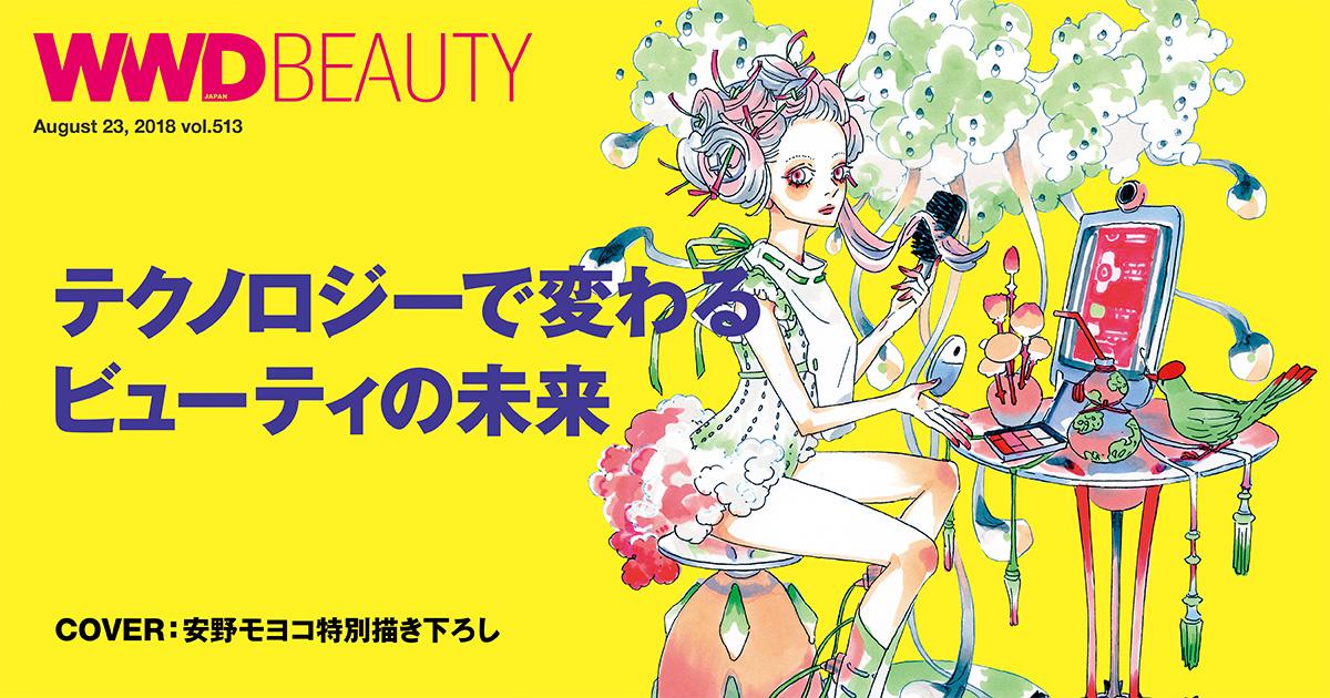 テクノロジーで変わるビューティの未来 表紙は安野モヨコ描き下ろし   WWD JAPAN.com