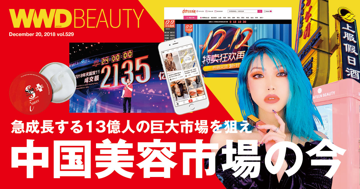 急成長する13億人の巨大市場を狙え 中国美容市場の今   WWD JAPAN.com