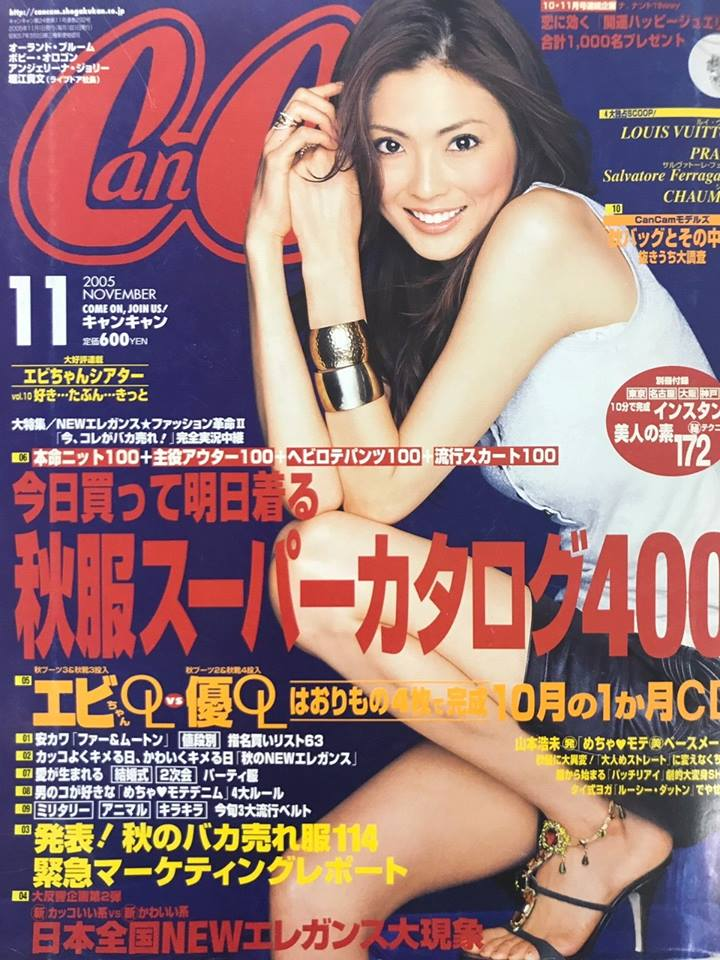 21歳~26歳:雑誌『CamCan』専属モデルの押切もえ