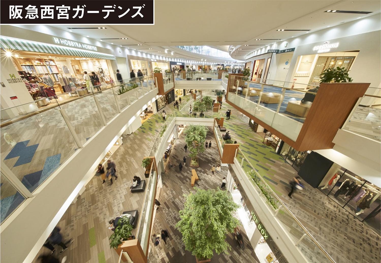 百貨店 西宮 ガーデンズ 阪急