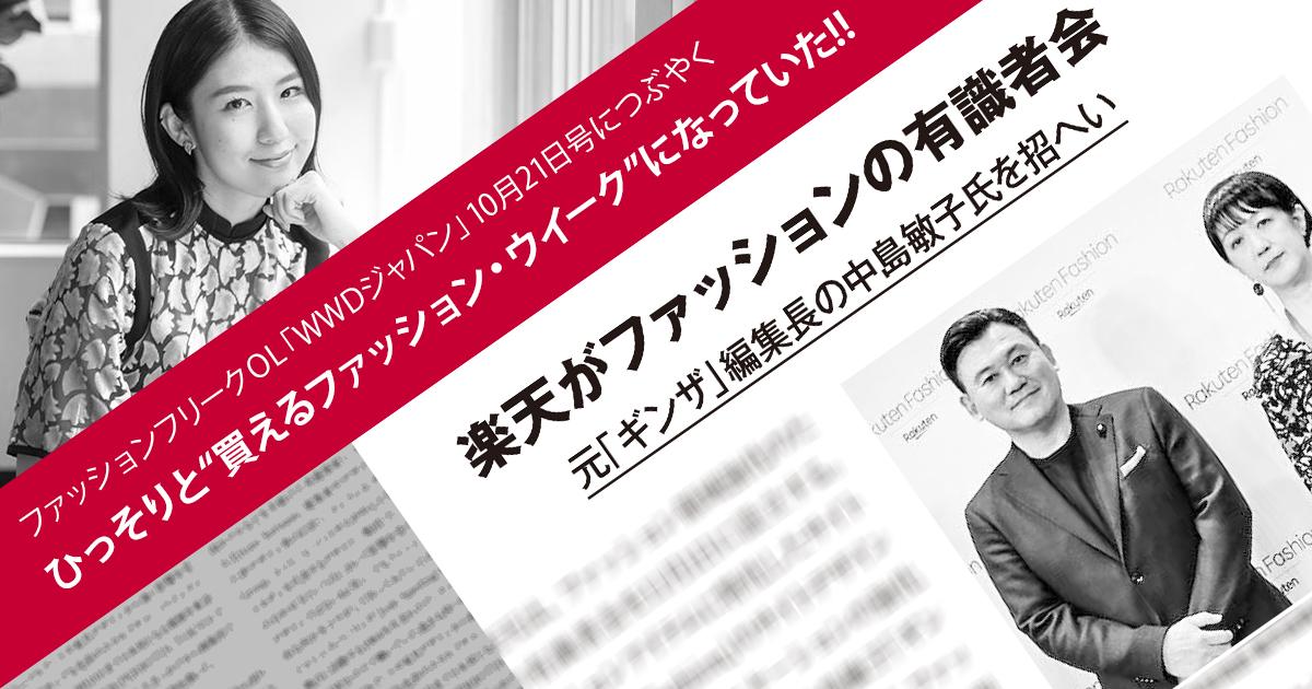"""ひっそりと""""買えるファッション・ウイーク""""になっていた!! ファッションフリークOL「WWDジャパン」最新号につぶやく   WWD JAPAN.com"""