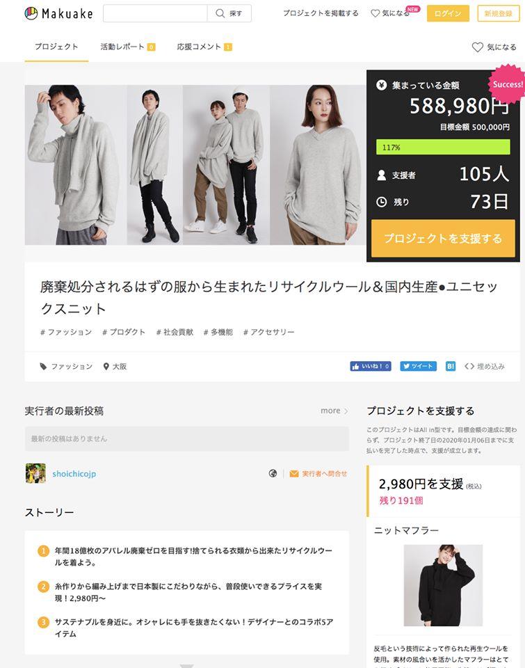 メンズ ショーイチ ショップ 服 オンライン