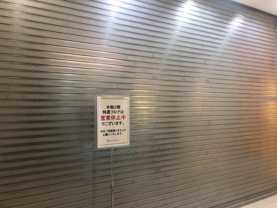 時間 営業 日本橋 高島屋