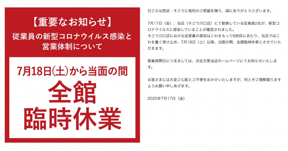 そごう川口店が当面の間休業 17日に感染者2人、通算6例目 | WWDJAPAN.com