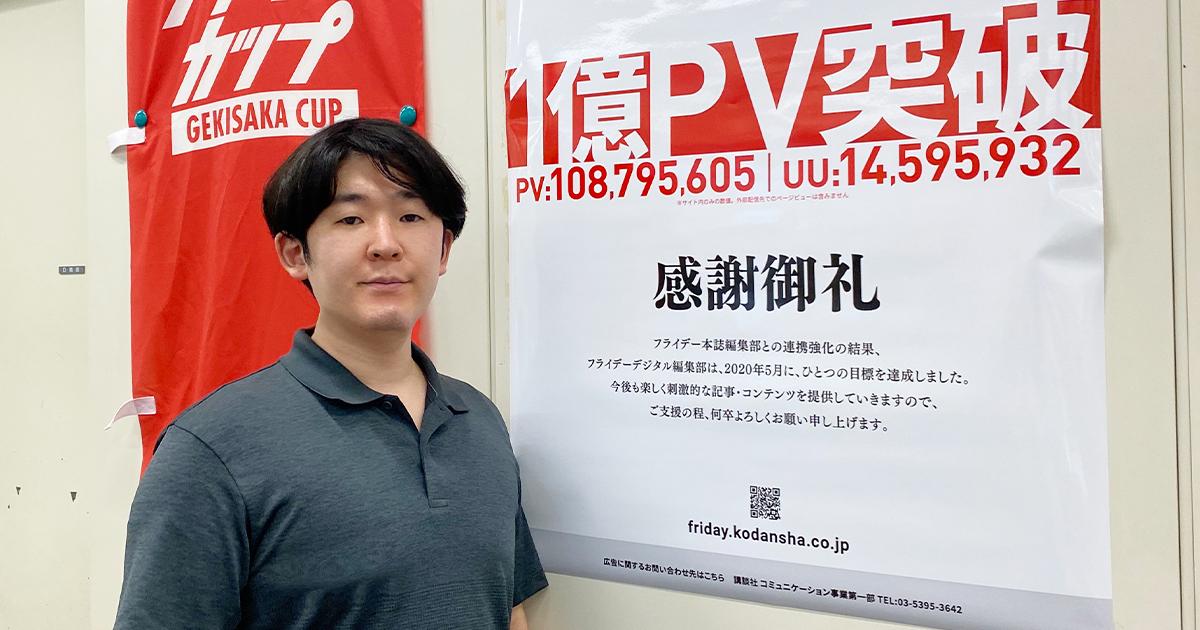 「現代ビジネス」「FRIDAYデジタル」月刊1億PV達成の立役者が語る開発の裏側 | WWD JAPAN.com