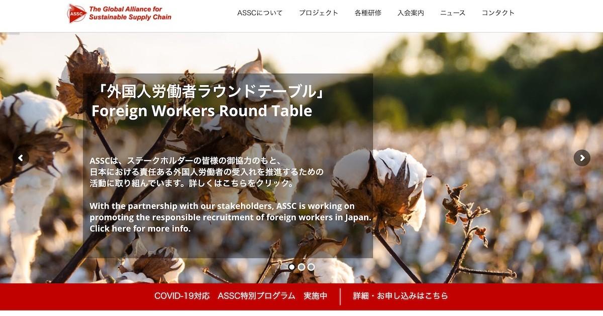 国内縫製工場の労務問題は改善している? 人権団体ASSCに聞く人権問題に取り組む重要性 | WWDJAPAN.com