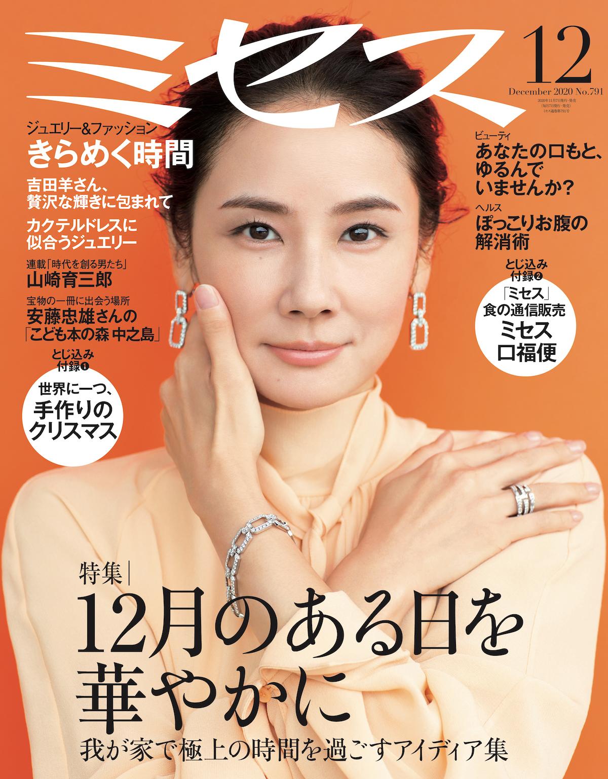 女性誌「ミセス」が休刊 60年の歴史に幕 | WWDJAPAN