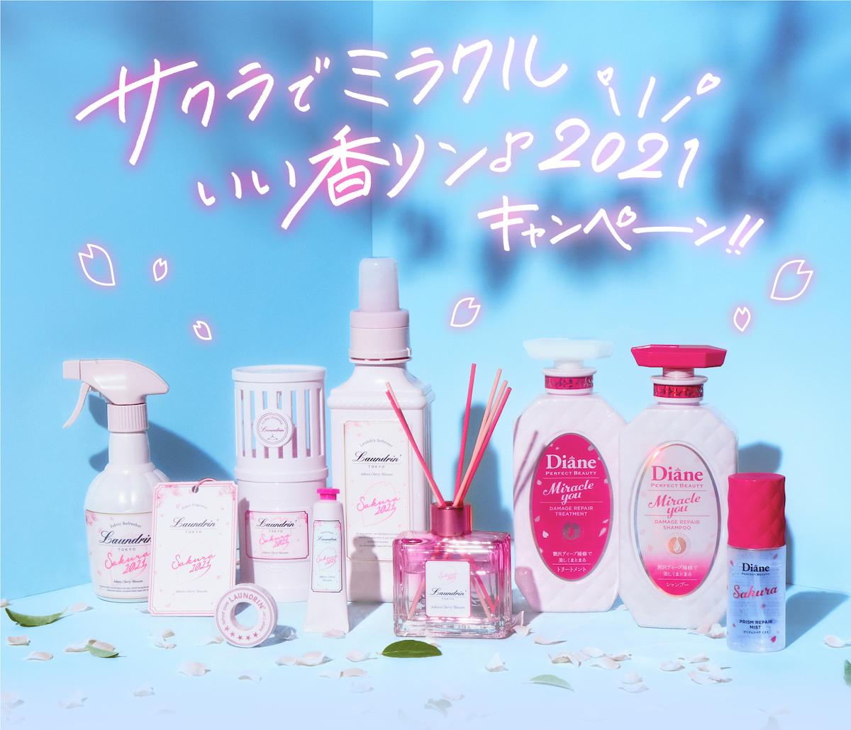 ランドリン」人気の桜シリーズから新作発売 ハンドクリームと部屋用フレグランス (PR) | WWDJAPAN