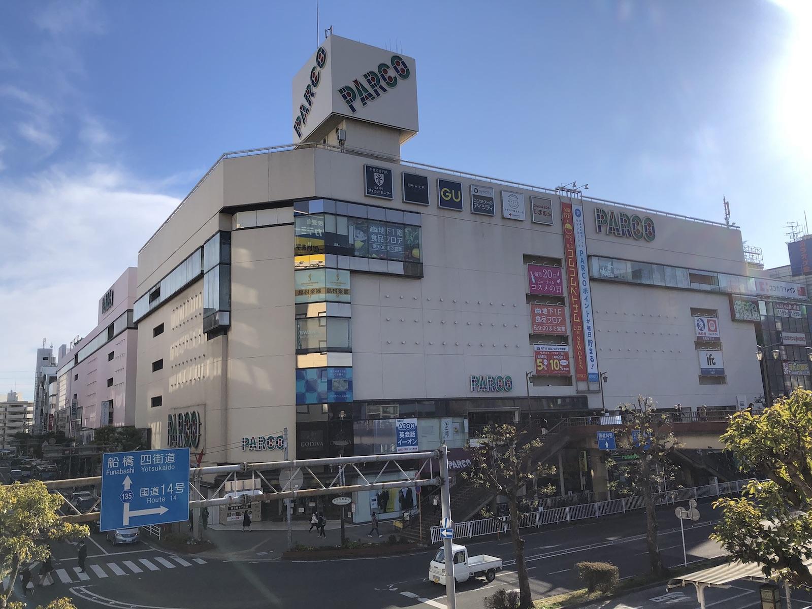 津田沼 パルコ
