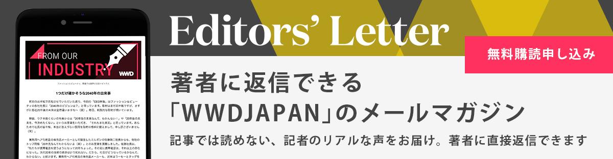 Editors' Letter 記者のリアルな声を届けるメールマガジン