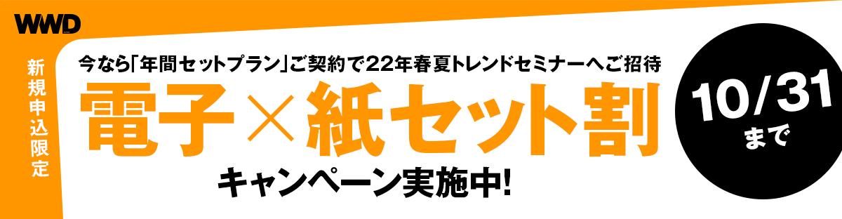 併読キャンペーン